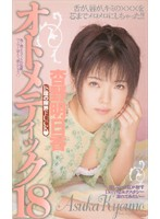 オトメティック 18 杏野明日香 ダウンロード