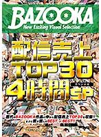 【配信専用】BAZOOKA 配信売上 TOP30 4時間SP ダウンロード