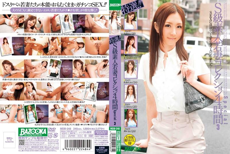 特選!!S級素人若妻コレクション 4時間 Special 3