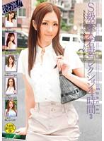 特選!!S級素人若妻コレクション 4時間 Special 3 ダウンロード