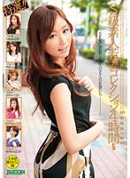 特選!!S級素人若妻コレクション 4時間 Special 5 ダウンロード