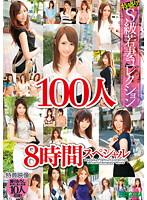 特盛り!S級若妻コレクション 100人 8時間スペシャル ダウンロード