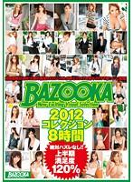 BAZOOKA コレクション2012 8時間 ダウンロード