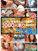 BAZOOKAスペシャル企画!ニッポン全国をナンパで縦断し、1000人斬りを目指す!!記念すべき第1回は「大阪」!! ダウンロード