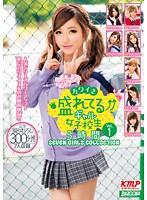 カワイさ盛れてるギャル女子校生 5時間 SEVEN GIRLS COLLECTION Vol.1 ダウンロード