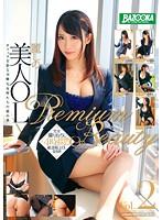 麗しの美人OL Premium Beauty Vol.2 ダウンロード
