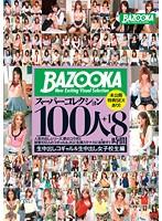 BAZOOKAスーパーコレクション100人+1 生中出しコギャル&生中出し女子校生編 ダウンロード