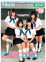 可愛くて優等生の女子校生たちから中出しSEXをせがまれて困っている僕。 さとう愛理 愛須心亜 涼川絢音 逢沢るる ダウンロード