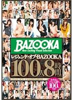 レジェンド・オブ・BAZOOKA 100人8時間 ダウンロード