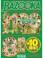 祝10周年!BAZOOKAが誇る名作100 スーパーBEST8時間 ダウンロード