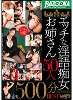 エッチな淫語痴女お姉さん50人500分BEST ダウンロード