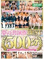 BAZOOKA夢の共演作BEST500...