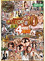 珠玉のタイトル売上TOP30 豪華4時間BEST ダウンロード