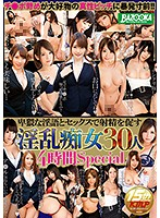 卑猥な淫語とセックスで射精を促す淫乱痴女30人 4時間Special ダウンロード