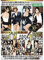 BAZOOKAが厳選した美しいエロOLたちのSEX 4時間BEST!! ダウンロード