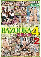 61mdb00950[MDB-950]大人気35タイトル厳選!! BAZOOKA夢の妄想企画4時間2