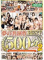 BAZOOKA夢の共演作BEST500分スペシャル2 ダウンロード