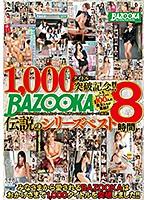 61mdb00990[MDB-990]1000タイトル突破記念!!BAZOOKA伝説のシリーズベスト8時間