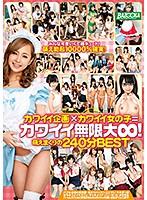 カワイイ企画×カワイイ女の子=カワイイ無限大∞!萌えまくりの240分BEST ダウンロード