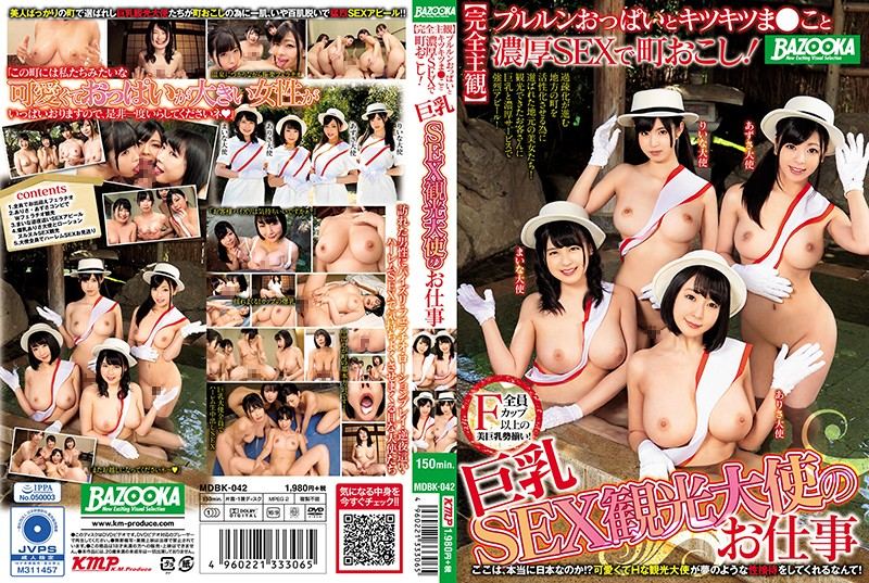 MDBK-042 [Total POV] We're Revitalizing This Town With Jiggling Titty And Tight Pussy Deep And Rich Sex! The Work Of A Big Tits Sex Tourism Ambassador Is Never Done