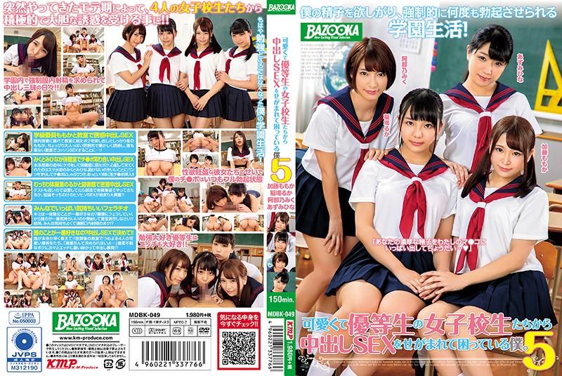 MDBK-049 Hot Honor S*****ts Beg Me For Creampie Sex And I Don't Know What To Do 5. Ruka Inaba, Momo Kato ka, Mihina Azu, Miku Abeno