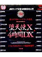 深田美穂 堕天使 X 4時間DX