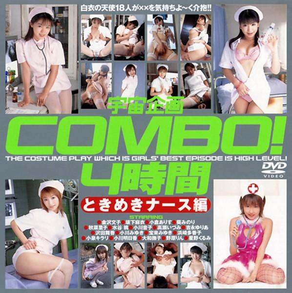宇宙企画COMBO!4時間 ときめきナース編 パッケージ
