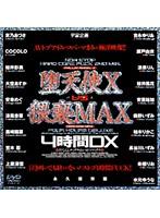 堕天使 X vs 猥褻MAX 4時間DX