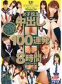 宇宙のカリスマ総出演!女子校生中出し100連発8時間スペシャル!