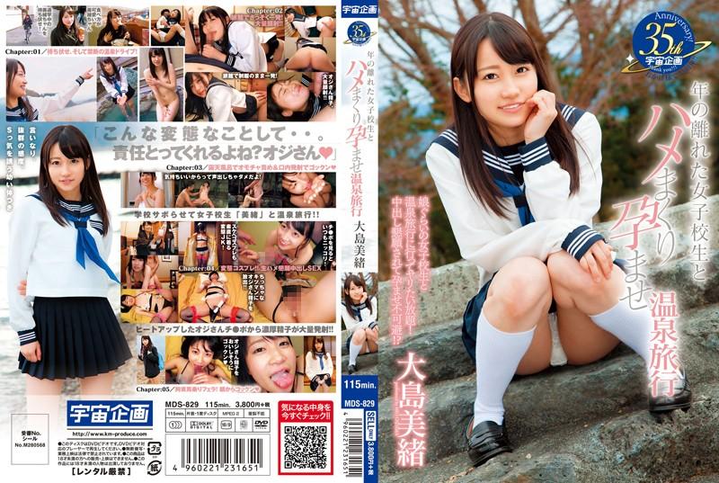 年の離れた女子校生とハメまくり孕ませ温泉旅行 大島美緒