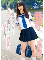 年の離れた女子校生とハメまくり孕ませ温泉旅行 今村加奈子 ダウンロード