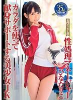 名門サッカー部 性処理マネージャー ひなたりこ カラダを使って献身サポートする美少女JK ダウンロード
