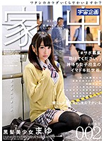 はじめての家出 東京1Kアパート なかだしルームシェア 黒髪美少女 まゆ 出席番号002 ダウンロード