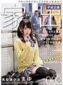はじめての家出 東京1Kアパート なかだしルームシェア 黒髪美少女 まゆ 出席番号002(61mdtm00220)