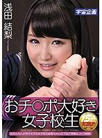 おチ○ポ大好き女子校生 浅田結梨