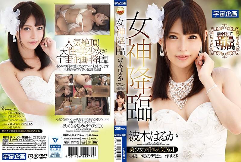 MDTM-309 The Goddess Descends Haruka Namiki