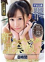 新スーパースター星奈あい 8時間 Complete Memorial BEST ダウンロード
