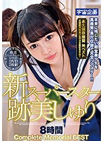 新スーパースター跡美しゅり Complete Memorial BEST 8時間 ダウンロード