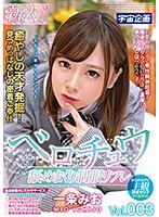 新人限定ベロチュウ舐めまくり制服リフレ Vol.003 一条みお ダウンロード