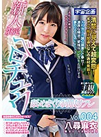 新人限定ベロチュウ舐めまくり制服リフレ Vol.004 八尋麻衣