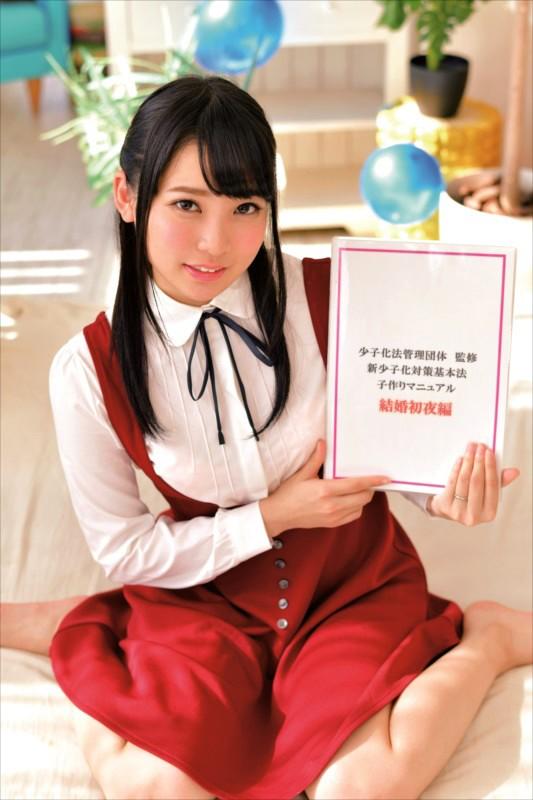 新婚あおいと子作りハネムーンSEX 枢木あおい Vol.001 の画像10