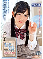 銀河級美少女在籍オナニーサポートJOIストリップ劇場 白鳥すず Vol.002 ダウンロード