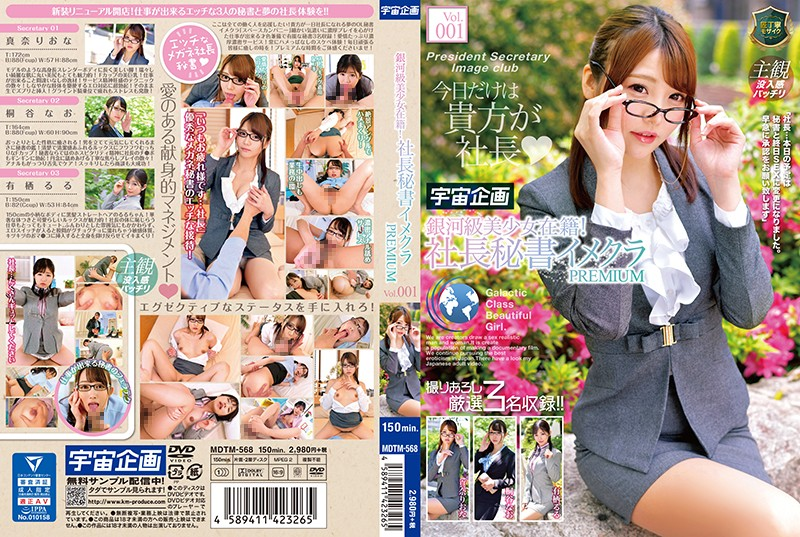 MDTM-568 Exclusive High-Class Beautiful Girl! - The Boss's Secretary - Image Club Premium vol. 001