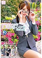 銀河級美少女在籍!社長秘書イメクラPREMIUM Vol.001 61mdtm00568のパッケージ画像
