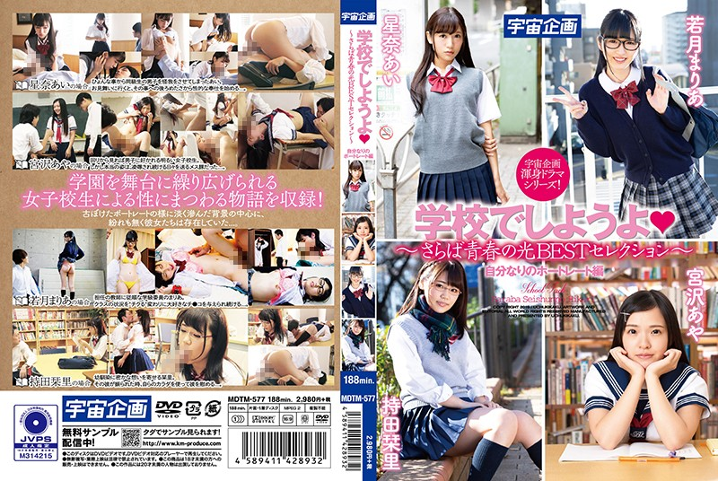 MDTM-577 Let's Fuck At School - Goodbye Adolescence - A Shiny Best Hits Collection