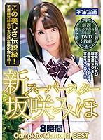 新スーパースター 坂咲みほ Complete Memorial BEST 8時間 61mdtm00581のパッケージ画像