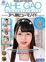 アヘ顔ヒューマノイド 新田みれい(61mdtm00607)