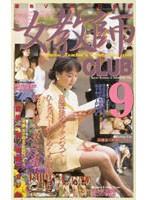 女教師CLUB 9 ダウンロード