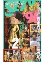 SEXY倶楽部96 第2巻 ダウンロード