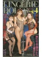 LINGERIE DOLLS vol.4 ダウンロード